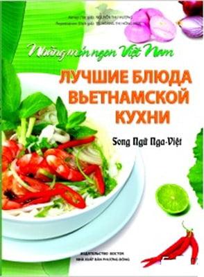 Những Món Ngon Việt Nam (Song Ngữ Nga Việt)